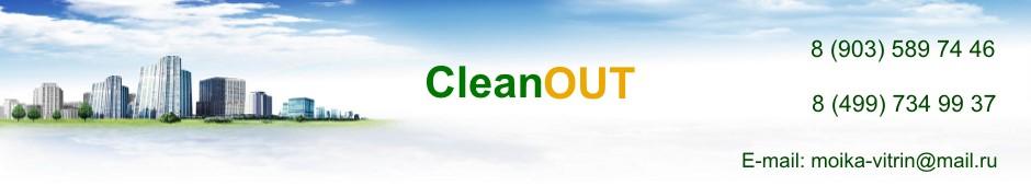 CleanOUT